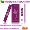 24Pieces=4boxes Magnetic plaster from back pain lumbar spine pain plaster herbal pain relief patch back pain plaster
