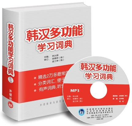 A Chinese-KoreanDictionary learning Chinese tool book Chinese Korean dictionary Chinese character hanzi book the commercial press guide to chinese synonyms dictionary for chinese learning dictionary
