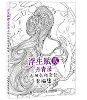 Coloring Books Adult Chinese Sketch Line Drawing Book Ancient Beauty Pencil Drawing Books XianXia Painted Coloring