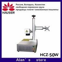 Shipping HCZ fiber 50w Raycus fiber laser marking machine laser marking machine marking laser metal engraving machine diy CNC