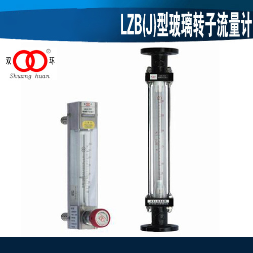 2017 Rushed Top Fashion Sale Double Ring Glass Rotor Flowmeter Lzb-25 Gas Liquid Air Water Specifications Rotameter  lzb 40 glass rotameter rotor flowmeter for gas