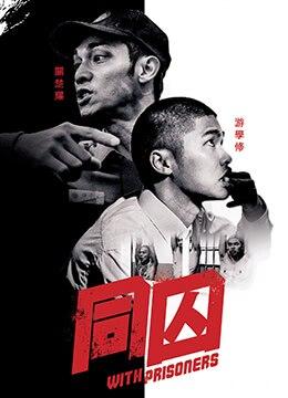 《同囚》2017年香港剧情,犯罪电影在线观看
