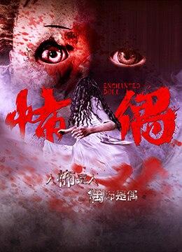 《怖偶》2014年中国大陆悬疑,惊悚电影在线观看