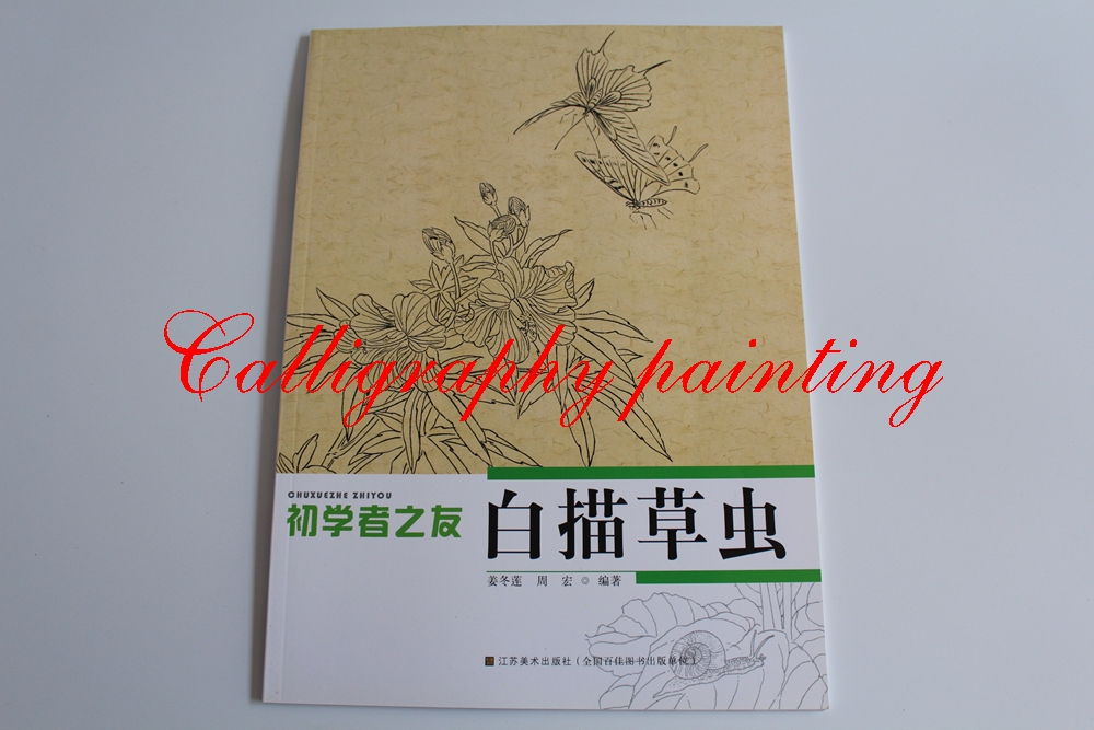 Butterfly Insect Dragonfly Chinese Painting Sketch Outline Reference Book