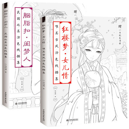 2 Books Chinese coloring book line drawing textbook Chinese ancient beauty drawing book adult anti -stress coloring books недорго, оригинальная цена