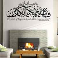 Surah Rahman Verse 13 Islamic wall art Islamic Wall Stickers Arabian style vinyl DIY Decals Calligraphy Murals G680