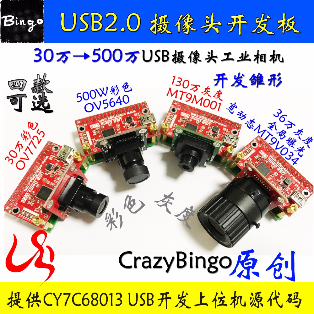 68013 USB Industrial Camera Camera PC Source OV7725/MT9V034 Support Two Development