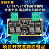 Btn7971b dual motor drive module board electronic design robot intelligent car race 7.2-24V