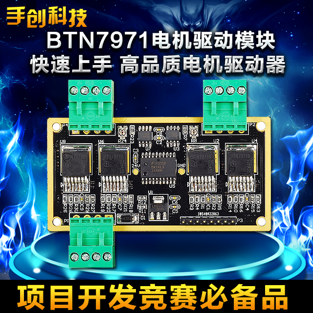 Btn7971b Dual Motor Drive Module Board Electronic Design Robot Intelligent Car Race 7.2-24V