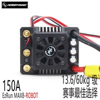HobbyWing EzRun Max8 ROBOT 150A Brushless ESC 60KG Level Race Fighting Robot fit 60KG, 13.6KG Weapons