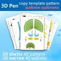 3d Ручка копировальная доска модель бумажная доска Граффити Шаблон 40 шаблон 20 листов чертежи модель + стекло подходит для всех 3D ручек