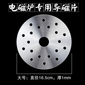 16.5cm Induction Cooktop Converter Disk Stainless Steel Plate Cookware For Magnetic, Induction Cooker Thermal Guide Plate