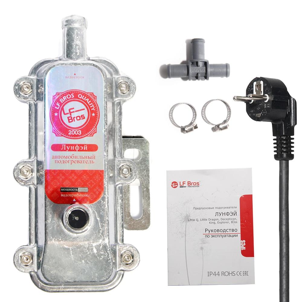 TopAuto Newest 220V 2000W Car Engine Heater Preheater Not Webasto Eberspacher Water Tank Air Parking Heater