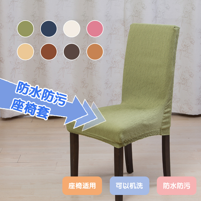 Chair Covers Waterproof Pull Out Bed Ottoman Japanese Style Cover Elastic All Inclusive One Piece Dining Tatami