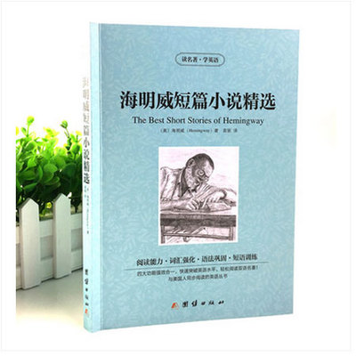 The best short stories of Hemingway Bilingual Chinese and English world famous novel image