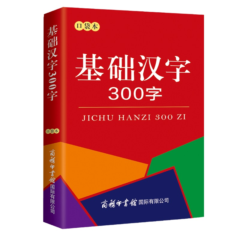 Basic Chinese Character 300 Words Pocket Book Basic Chinese Character Dictionary Mini Book