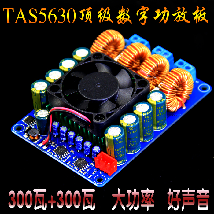 2X300w TAS5630 stereo / dual channel / high power D / digital power amplifier tas5630 amplifier class d board high power finished boards mono 600w for subwoofer or full range diy free shipping