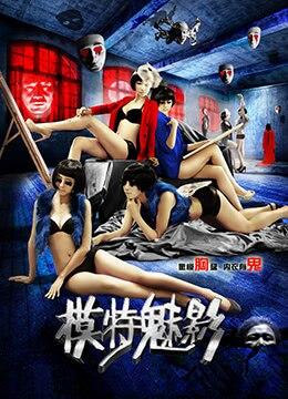 《模特魅影》2013年中国大陆剧情,悬疑,惊悚电影在线观看