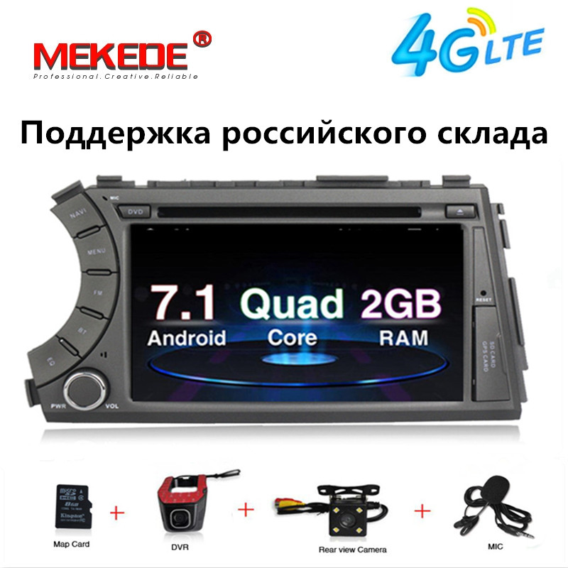 TDA 7851 4G WIFI Android 7.1 CAR dvd multimedia radio For Ssang yong Ssangyong Actyon Kyron 2005 2013 with GPS Navigation RDS BT-in Car Multimedia Player from Automobiles & Motorcycles