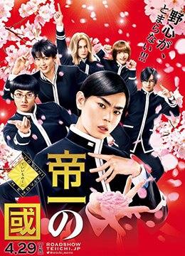 《帝一之国》2017年日本剧情,喜剧电影在线观看