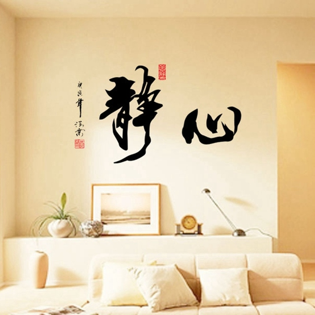 Zs Sticker 70*40 cm / 28*16 inch chinese kanji wall decals ...