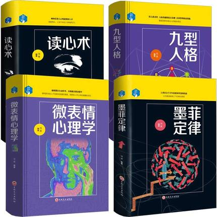 chinese Version Micro-expression Psychology Books For Adult 4pcs/set New Murphys Law Mind Reading Nine Personality