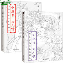 Promoción De Chinese Art Drawing Book Compra Chinese Art Drawing