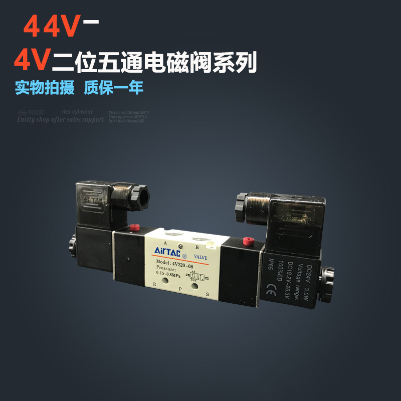 Airtac 1/4'' BSP 1/4 Inch 4V220-08 5 Ways 2 Positions Pneumatic Air Solenoid Valve Double Head DC 12V 24V AC 110V 220V 10 pcs 4v220 08 dc 12v solenoid air valve 5port 2position