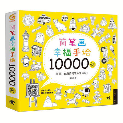 Chinese Stick Simple Line-drawing Drawing Painting Books By Feile Bird Studios Happy Stick Figure Painted 10,000 Cases