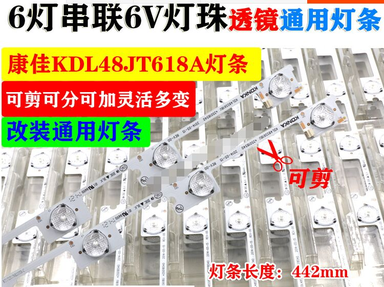 10pcs  6 Lights, 6V Series LED, Highlight Lens Bar,for Konka LCD TV, KDL48JT618A General Change Lamp Strip, 36V