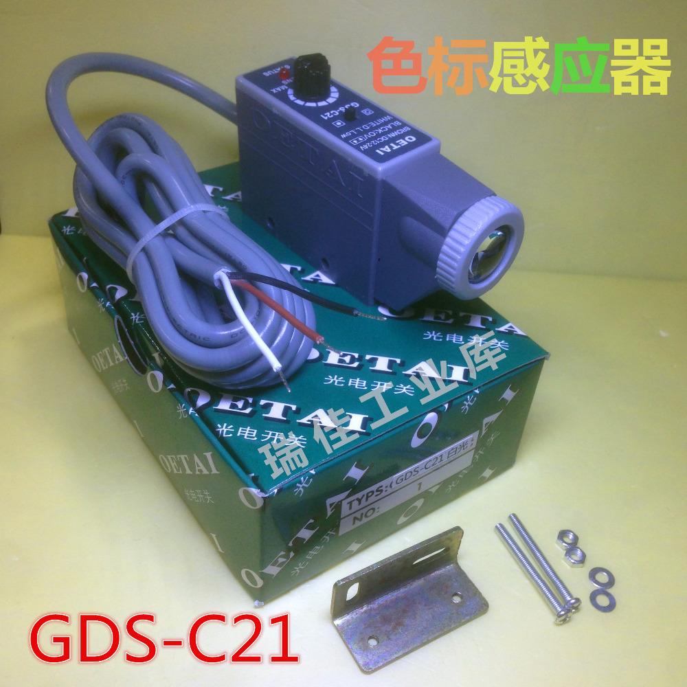 GDS-C21 white color photoelectric sensor switch Making electromechanical rinzo c 00060 tt334 white