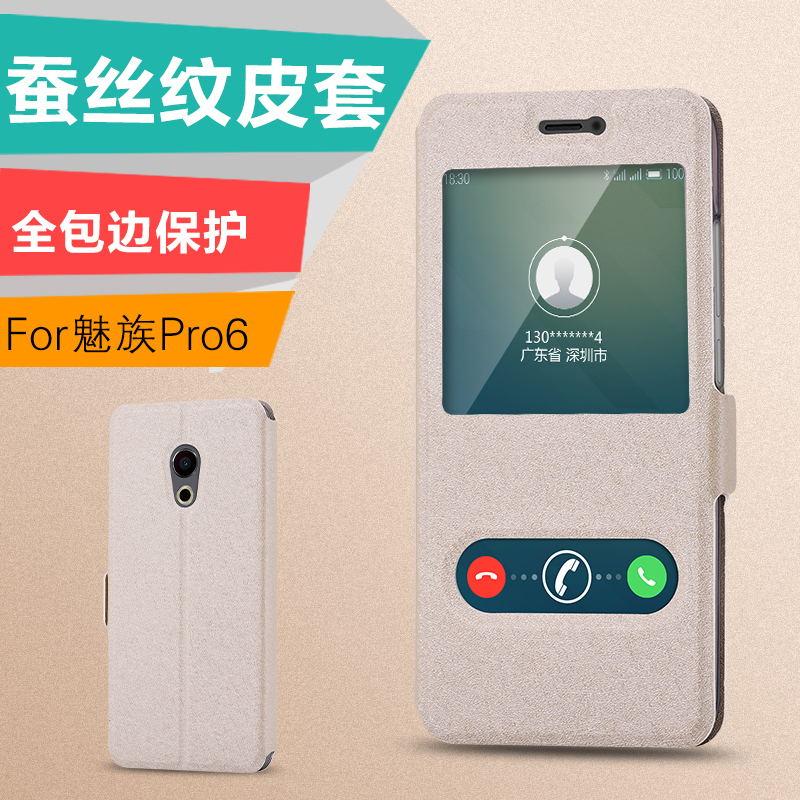 Meizu Pro 6 Case 5 2 inch Flip Cover PU Leather Case cover For Meizu Pro