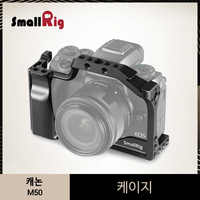 SmallRig M50 Cage For Canon EOS M50 and M5 DSLR Camera Cage M5 Protective Case Quick Release Tripod Stabilizer Rig -2168