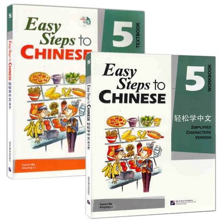 2Pcs/lot Foreign learning Chinese Workbook and Textbook: Easy Steps to Chinese with CD-- volume 5 easy steps to chinese for kids 3a textbook w cd