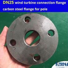 Новое Поступление Фланец ветровой турбины из углеродистой стали для соединения с полюсом 100 Вт до 800 вт ветровой турбины