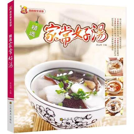 Elaborately Selected Domestic Soups (Chinese Edition)