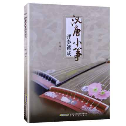 Quick Achievement Of Zheng Playing In Han And Tang Dynasties / Guzheng Fingering Chinese Traditional Music Course Textbook