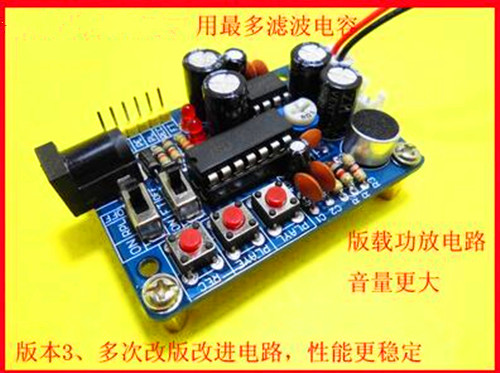 FREE Shipping!!! ISD1820 voice board recording / playback audio soundtrack sound amplification MODULE image