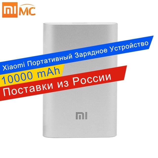 Оригинальный Xiaomi Мощность Bank 10000 мАч мобильного резервного копирования Мощность Bank 10000 Bateria наружный Универсальный Зарядное устройство для мобильного телефона и мини-вентилятор