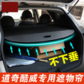 free shipping car trunk curtain cover for dodge journey fiat freemont 2008 2009 2010 2011 2012 2013 2014 2015 2016 2017