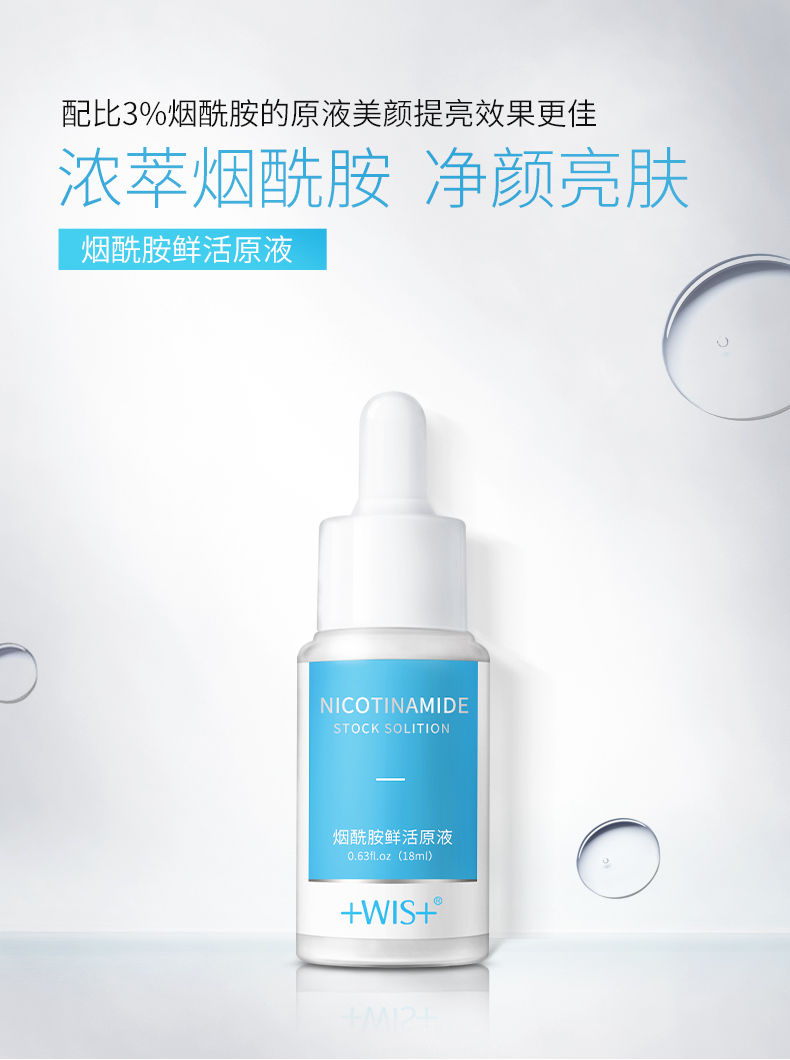 все цены на WIS nicotinamide serum 18ML improves dark brightening skin care delicate skin care онлайн