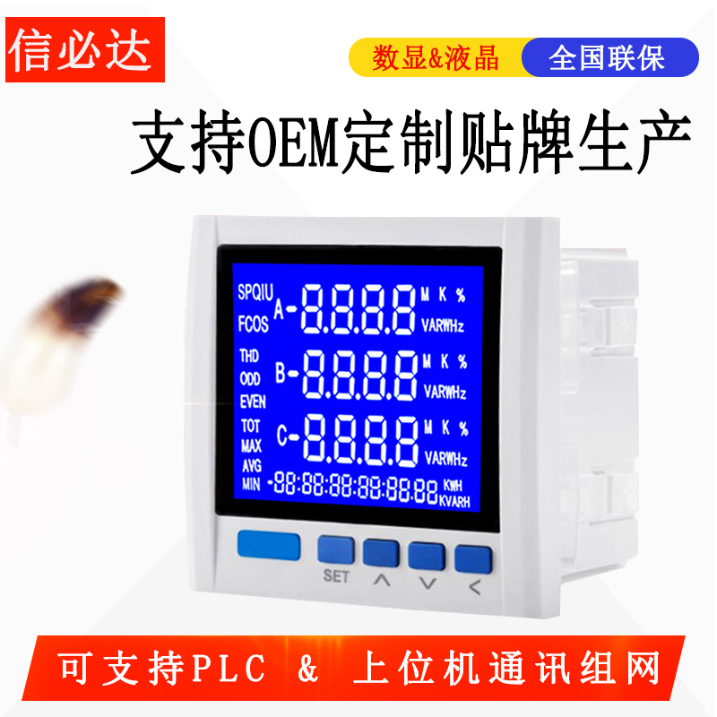 YN194E-9SY intelligent multifunctional power meter electrical energy pulse output network meter four quadrant electrical energy
