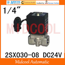2SX030-08 stainless steel solenoid valve DC24V port 1/4″ two two-way normally closed type