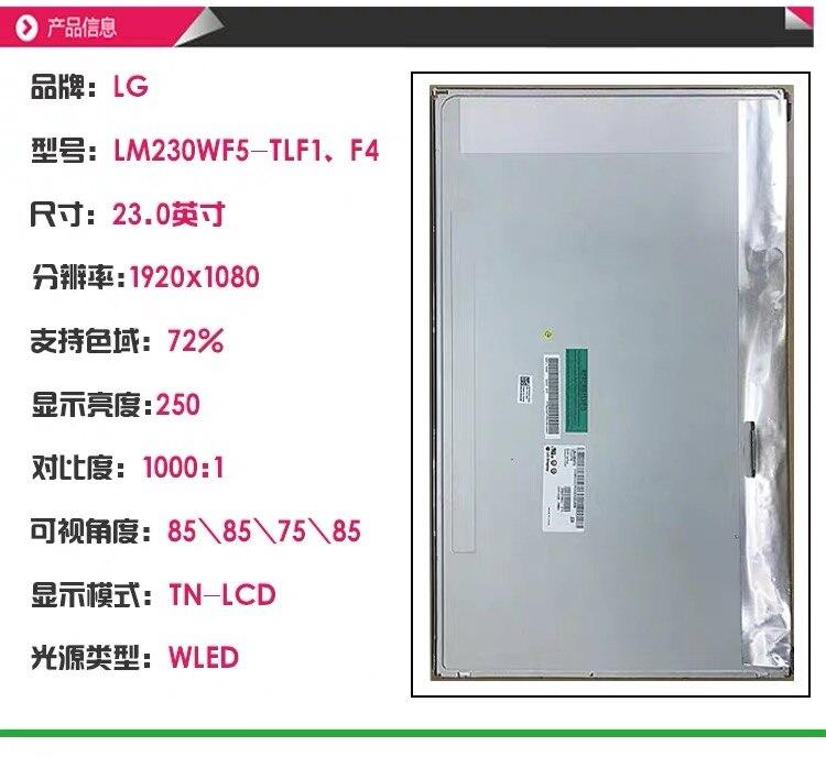 """TL LG LM230WF5 LM230WF5-TLF1 23/"""" LCD Display Panel 90 days warranty F1"""