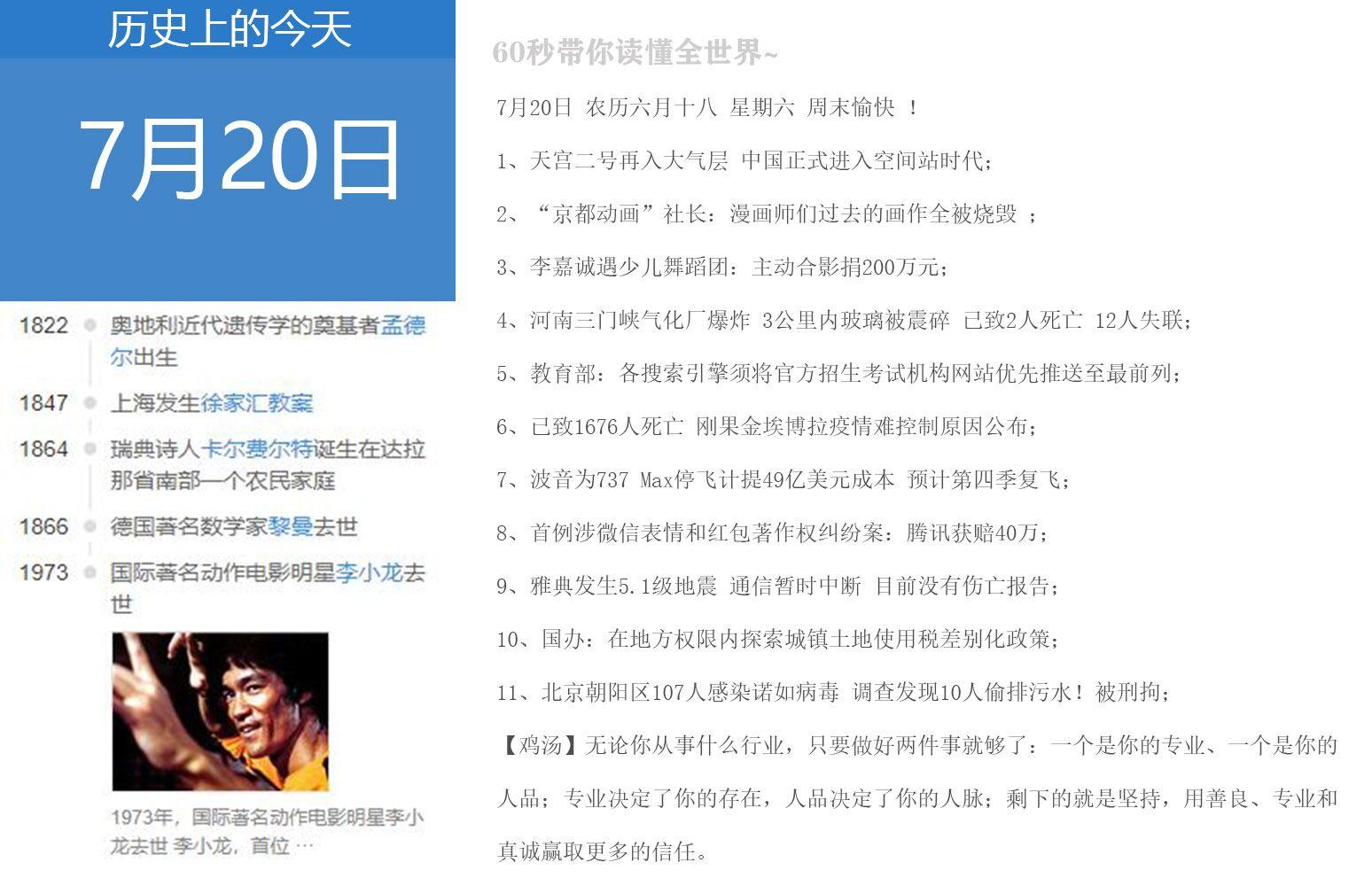 天宫二号再入大气层中国正式进入空间站时代-了解当前世界发展做一个有文化的萌乡绅士
