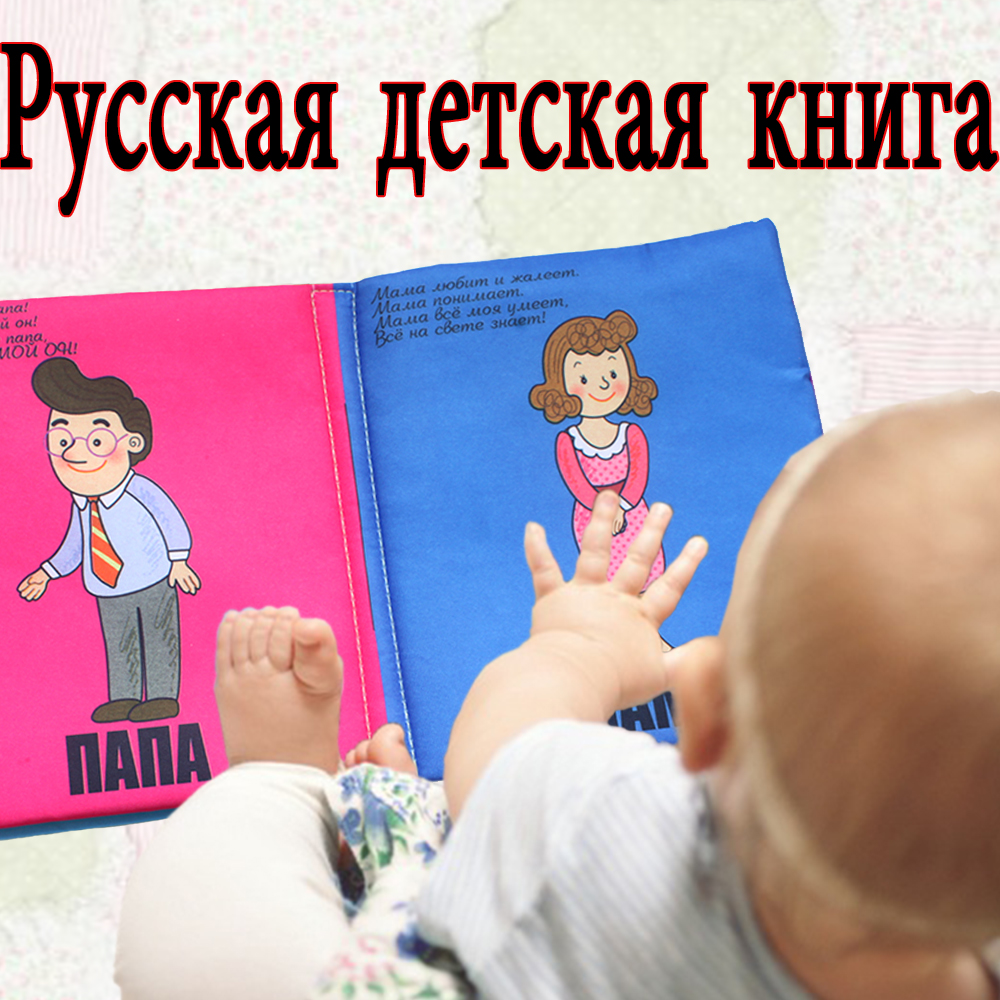 High Quality Russian Educational Kids Cloth Book Learning Soft Cloth Book Toy For Babies Toddlers Children  Sticker As Gift