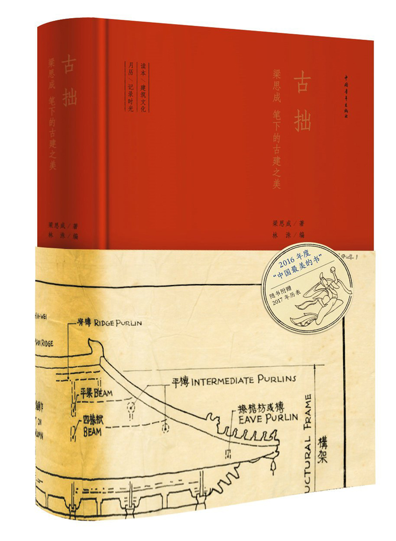 unsophisticated gu zhuo / The beauty of architecture written by Liang Sicheng unsophisticated gu zhuo / The beauty of architecture written by Liang Sicheng