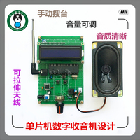 51 single chip FM digital radio with power amplifier TEA5767 FM electronic DIY process design data finished