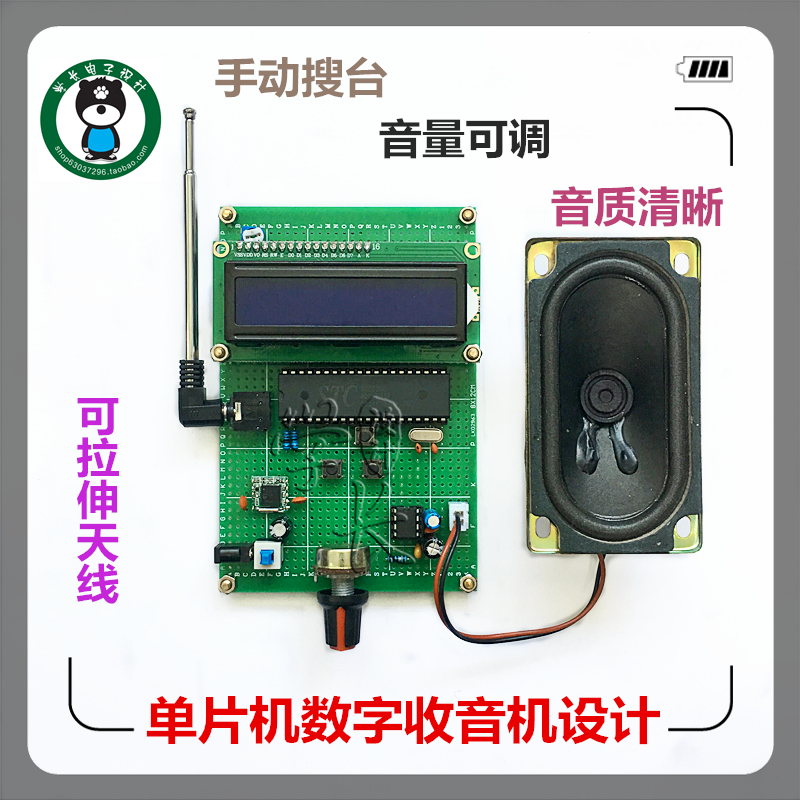 51 single chip FM digital radio with power amplifier TEA5767 FM electronic DIY process design data finished hx2031 radio fm radio fm radio diy micro chip kit parts supply