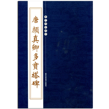 Chinese Calligraphy Book Copybook,Brush Writing Book 42 Pages For Yan Zhenqing Bao Monument